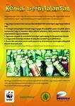 Kémiai bizonytalanság - szórólap
